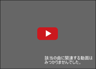 動画がみつかりませんでした。
